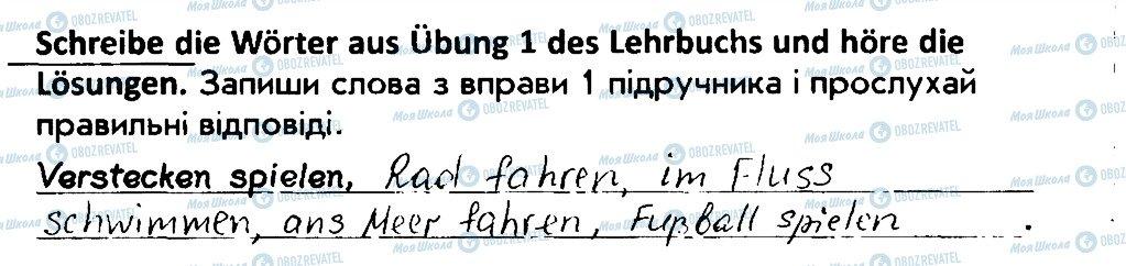 ГДЗ Немецкий язык 4 класс страница 1