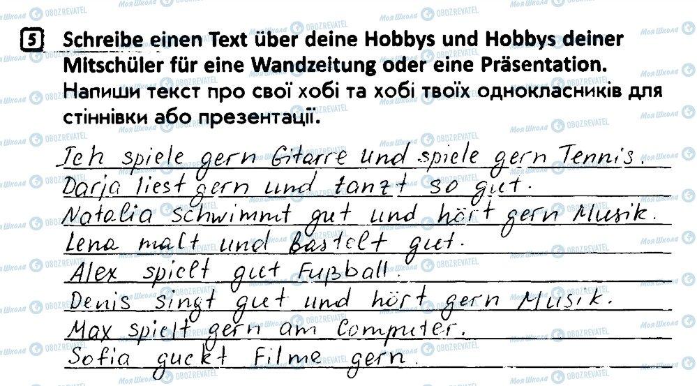 ГДЗ Німецька мова 4 клас сторінка 5