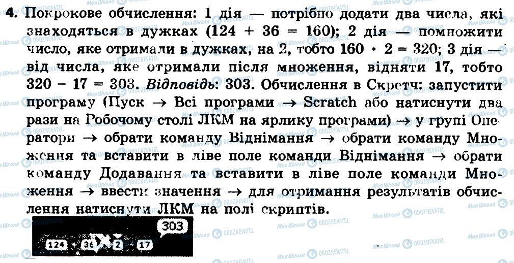 ГДЗ Інформатика 4 клас сторінка 4