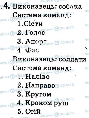 ГДЗ Информатика 4 класс страница 4