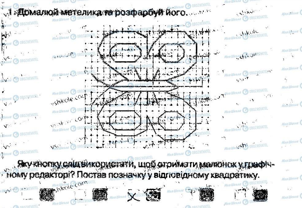 ГДЗ Інформатика 4 клас сторінка 1