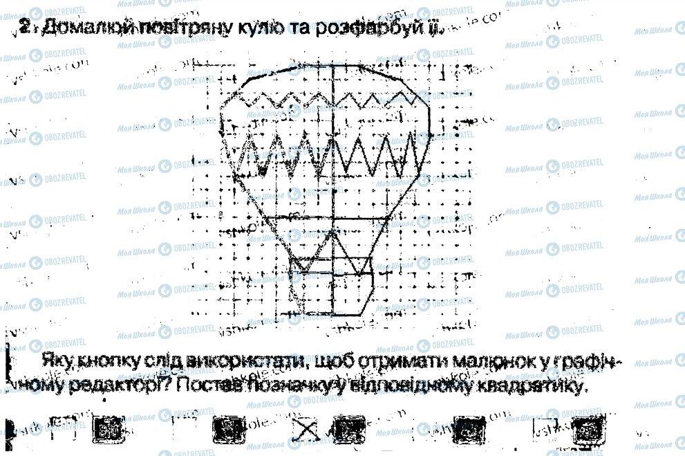 ГДЗ Інформатика 4 клас сторінка 2