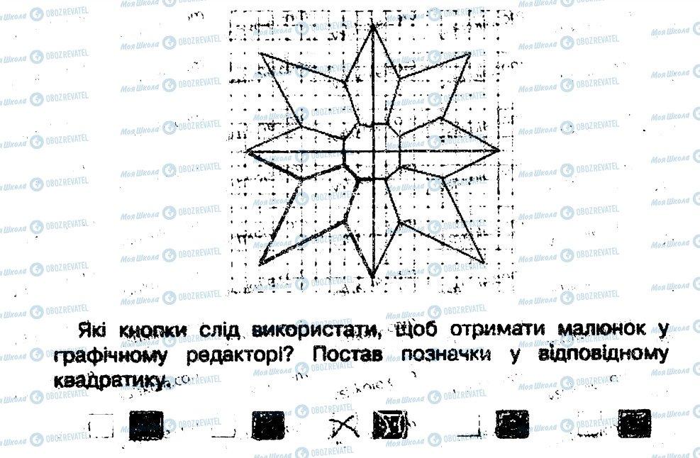 ГДЗ Інформатика 4 клас сторінка 3