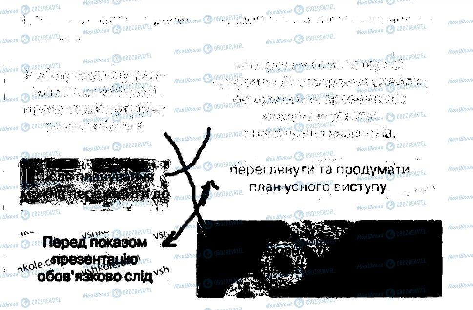 ГДЗ Информатика 4 класс страница 1
