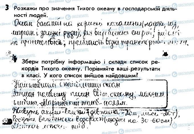 ГДЗ Природознавство 4 клас сторінка 3