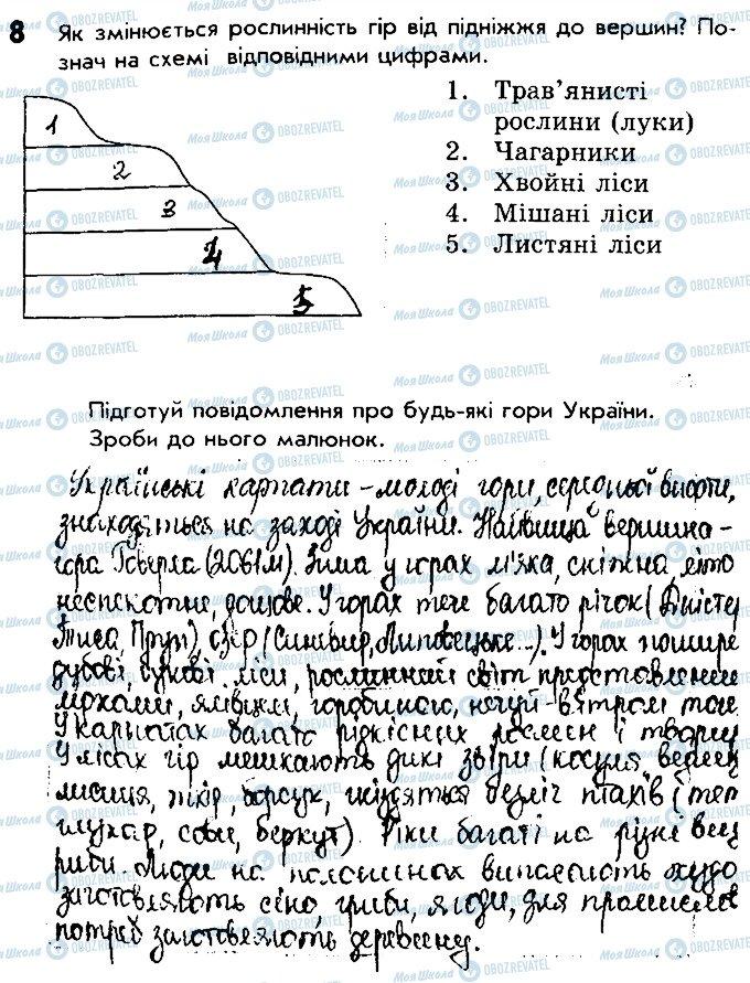 ГДЗ Природоведение 4 класс страница 8
