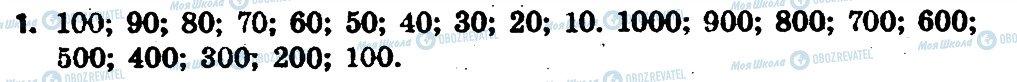 ГДЗ Математика 3 клас сторінка 1