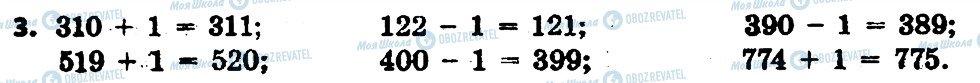 ГДЗ Математика 3 класс страница 3
