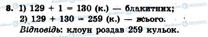 ГДЗ Математика 3 клас сторінка 8