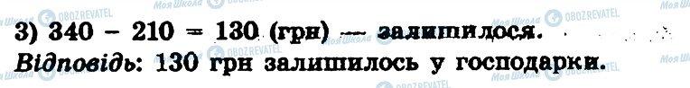 ГДЗ Математика 3 клас сторінка 4