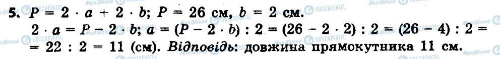 ГДЗ Математика 3 класс страница 5