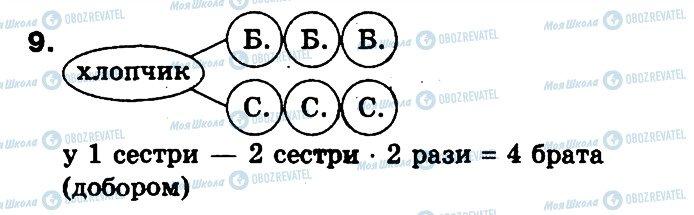 ГДЗ Математика 3 класс страница 9