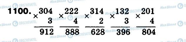 ГДЗ Математика 3 клас сторінка 1100