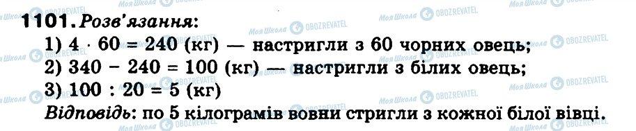 ГДЗ Математика 3 клас сторінка 1101