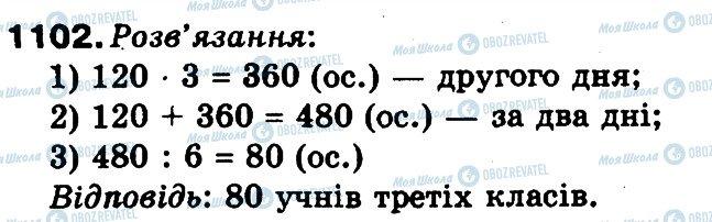 ГДЗ Математика 3 клас сторінка 1102