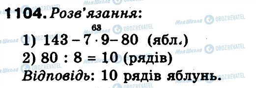 ГДЗ Математика 3 клас сторінка 1104