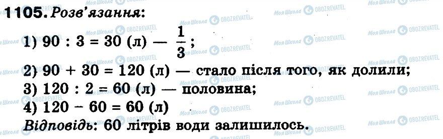ГДЗ Математика 3 клас сторінка 1105