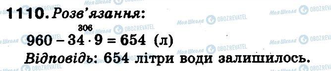 ГДЗ Математика 3 клас сторінка 1110