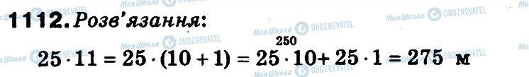 ГДЗ Математика 3 класс страница 1112