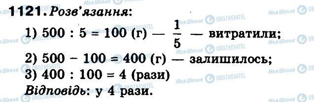 ГДЗ Математика 3 класс страница 1121