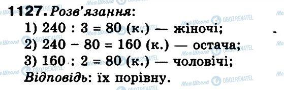 ГДЗ Математика 3 клас сторінка 1127
