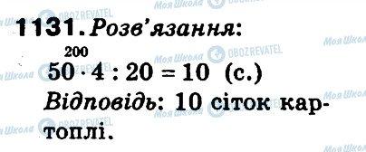 ГДЗ Математика 3 клас сторінка 1131