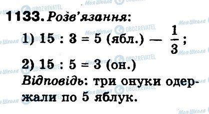 ГДЗ Математика 3 клас сторінка 1133