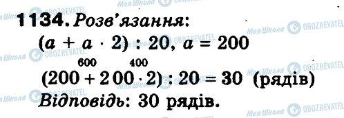 ГДЗ Математика 3 клас сторінка 1134