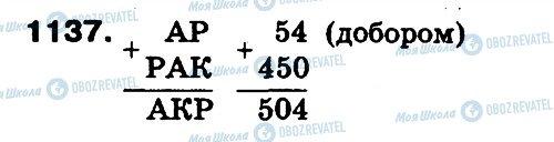 ГДЗ Математика 3 класс страница 1137
