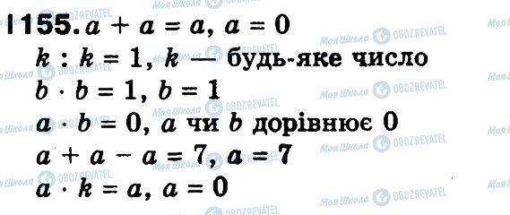 ГДЗ Математика 3 клас сторінка 1155