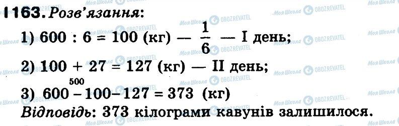ГДЗ Математика 3 клас сторінка 1163