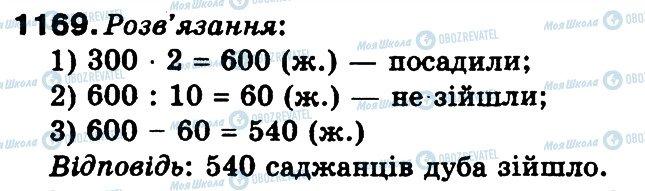 ГДЗ Математика 3 класс страница 1169