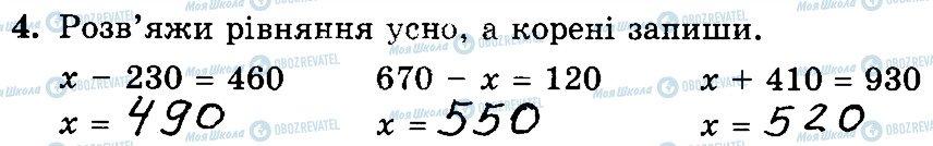 ГДЗ Математика 3 класс страница 4