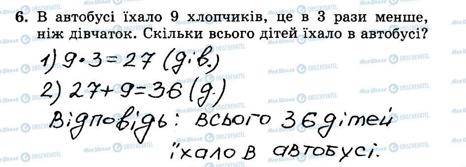 ГДЗ Математика 3 класс страница 6