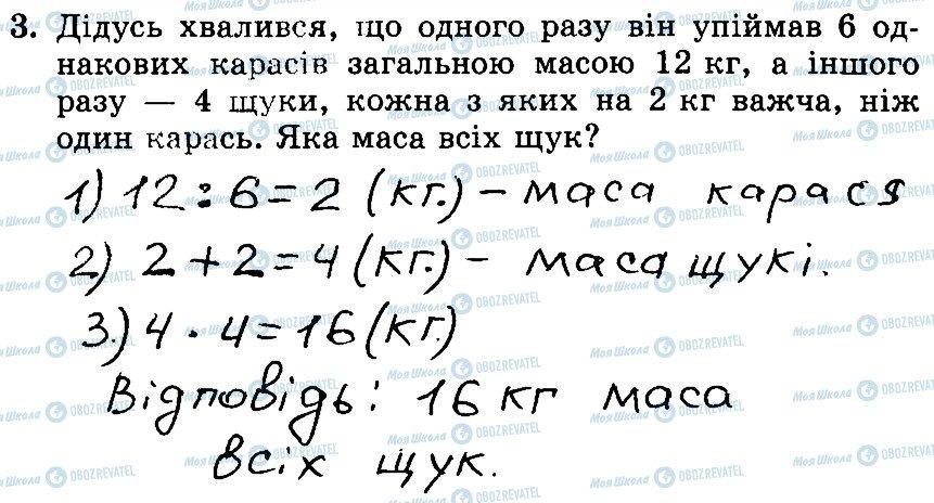 ГДЗ Математика 3 клас сторінка 3