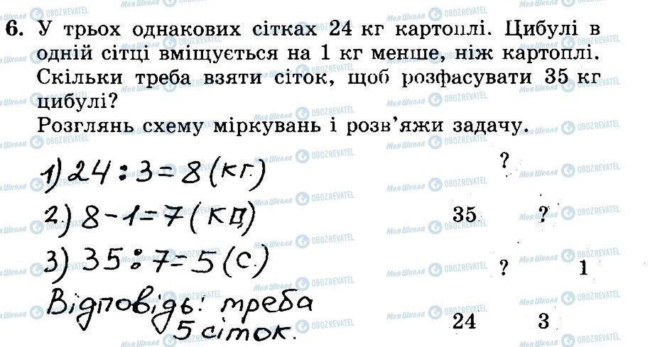 ГДЗ Математика 3 клас сторінка 6