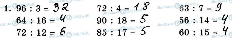 ГДЗ Математика 3 класс страница 1