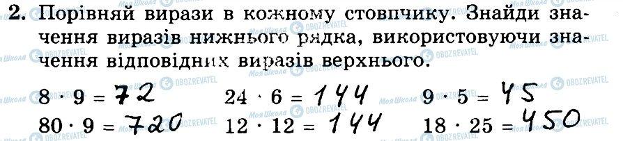 ГДЗ Математика 3 клас сторінка 2