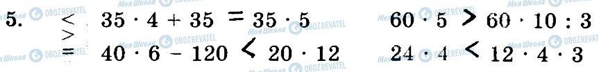 ГДЗ Математика 3 клас сторінка 5