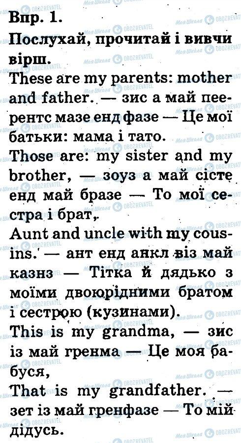 ГДЗ Английский язык 3 класс страница 1