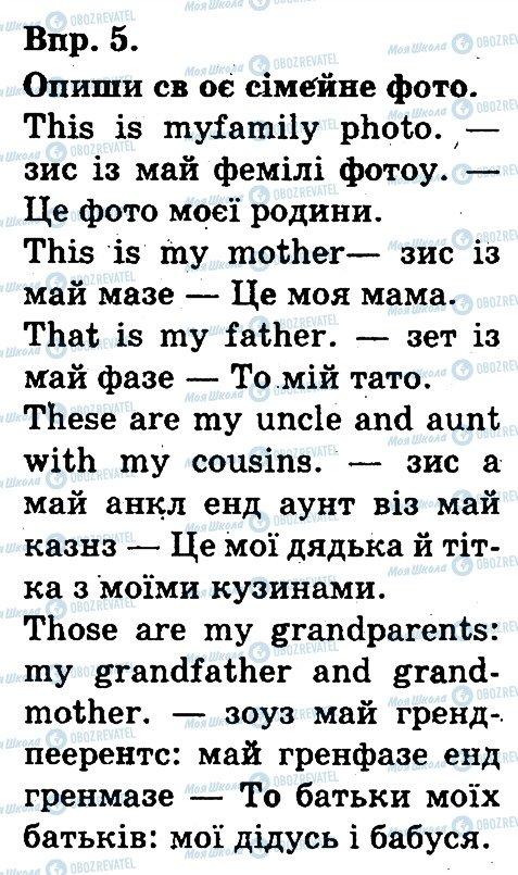 ГДЗ Английский язык 3 класс страница 5