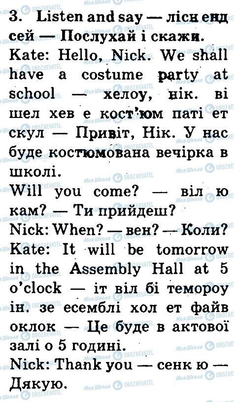 ГДЗ Английский язык 3 класс страница 3
