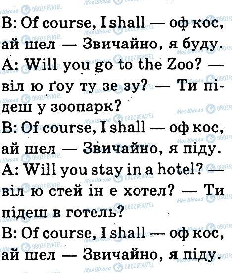 ГДЗ Английский язык 3 класс страница 4