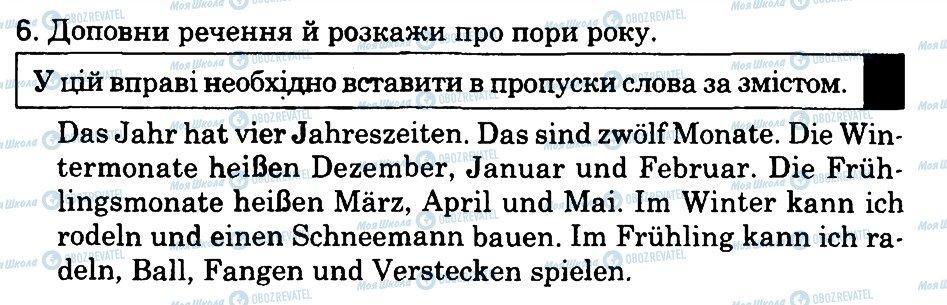 ГДЗ Німецька мова 3 клас сторінка 6