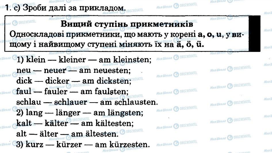 ГДЗ Немецкий язык 3 класс страница 1