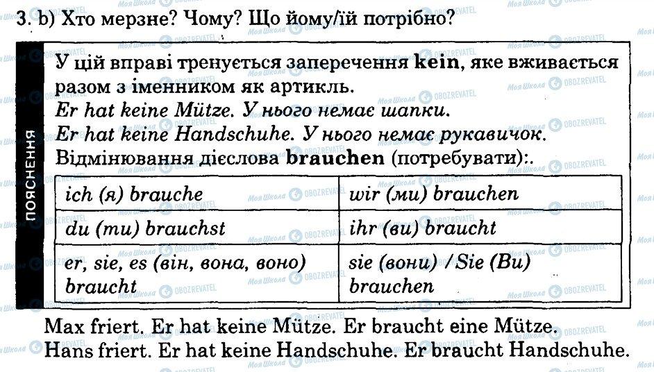 ГДЗ Німецька мова 3 клас сторінка 3