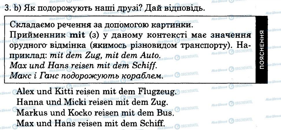 ГДЗ Немецкий язык 3 класс страница 3