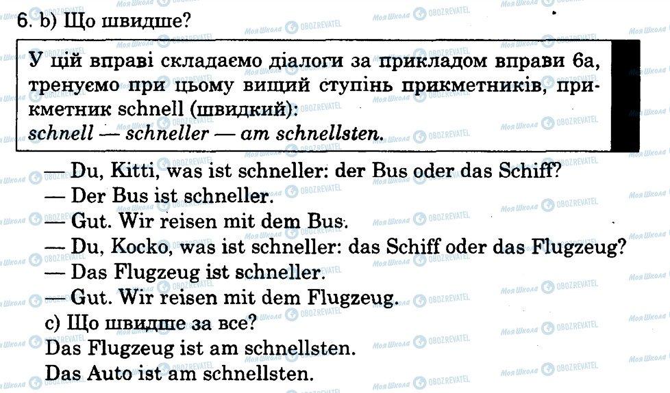 ГДЗ Немецкий язык 3 класс страница 6