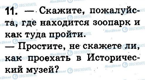 ГДЗ Русский язык 3 класс страница 11