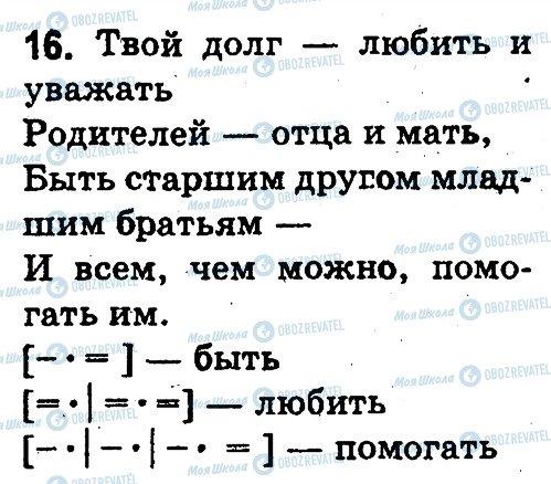 ГДЗ Русский язык 3 класс страница 16